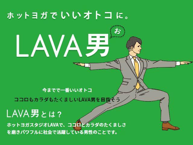 LAVA男性