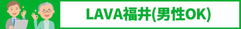 LAVA福井