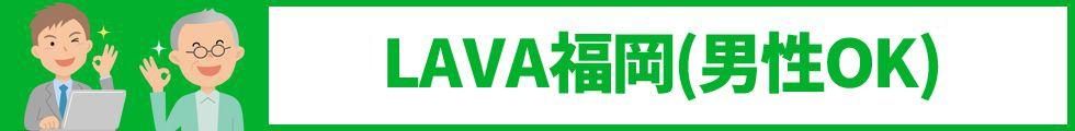 LAVA福岡