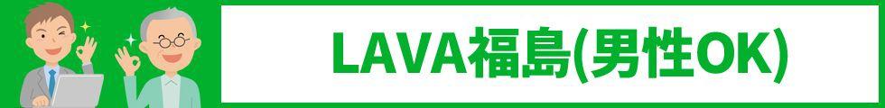 LAVA福島