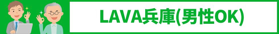 LAVA兵庫