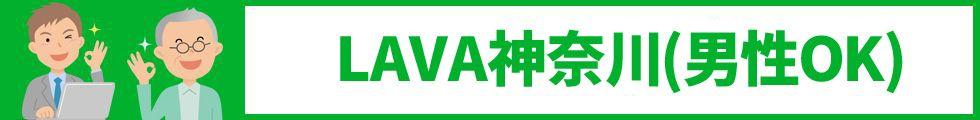 LAVA神奈川