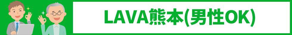 LAVA熊本