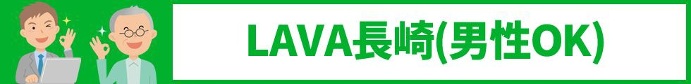 LAVA長崎