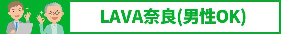 LAVA奈良