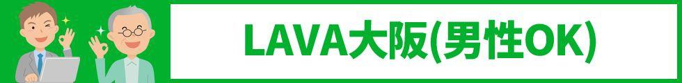 LAVA大阪
