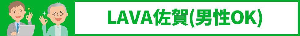 LAVA佐賀