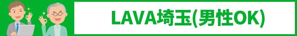 LAVA埼玉