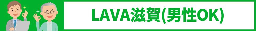 LAVA滋賀