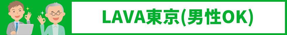 LAVA東京