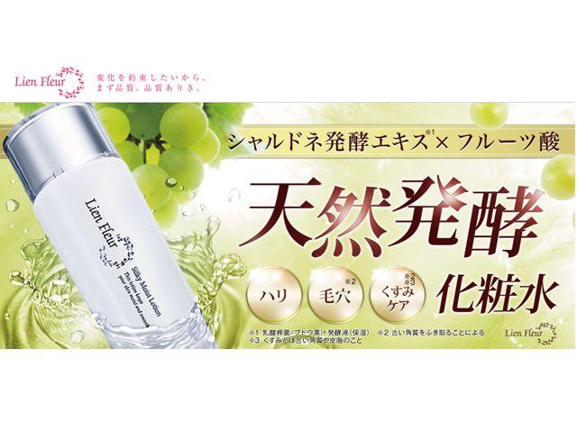 リアンフルールの化粧水